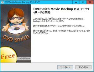 DVDSmith